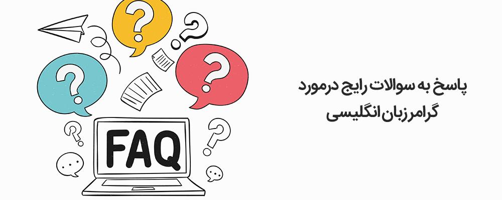 پاسخ به سؤالات رایج در مورد گرامر زبان انگلیسی