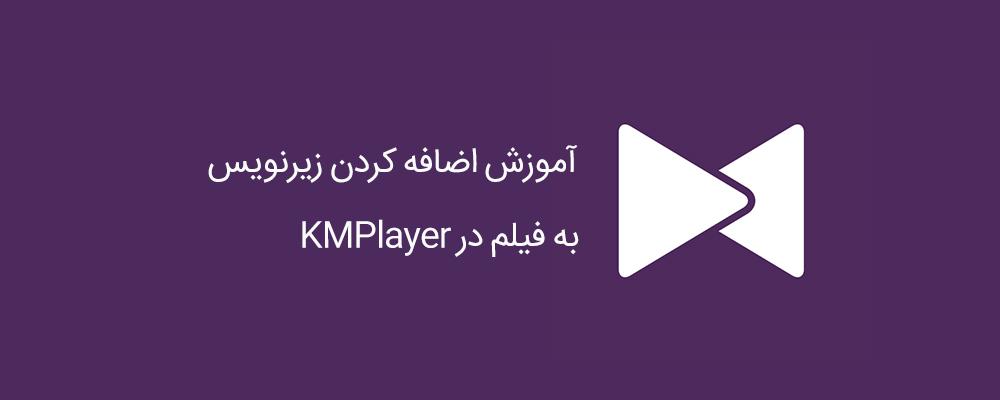 آموزش اضافه کردن زیرنویس به فیلم در KMPlayer (ویندوز و اندروید)