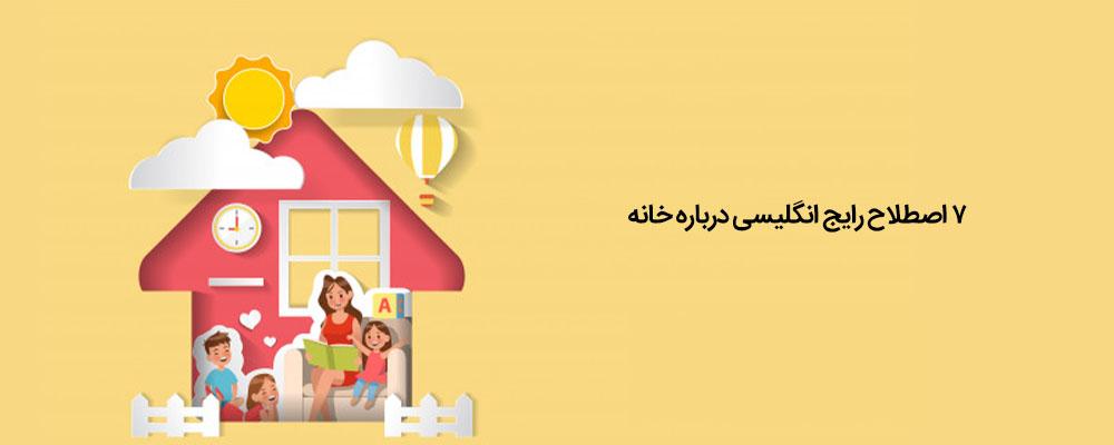 7 اصطلاح رایج انگلیسی درباره خانه