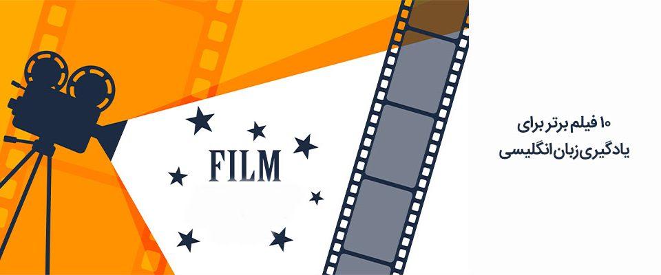 10 فیلم برتر برای یادگیری زبان انگلیسی