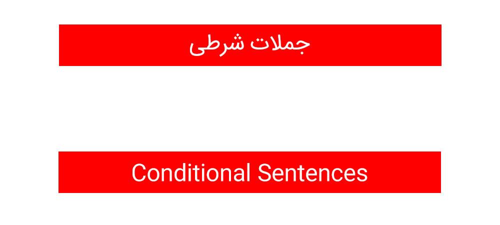 جملات شرطی