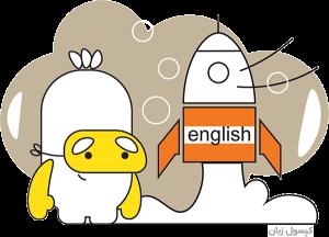 چگونه زبان انگلیسی را سریع یاد بگیریم و از آن استفاده کنیم
